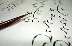 Peygamberimiz okuma yazma bilmiyor muydu?